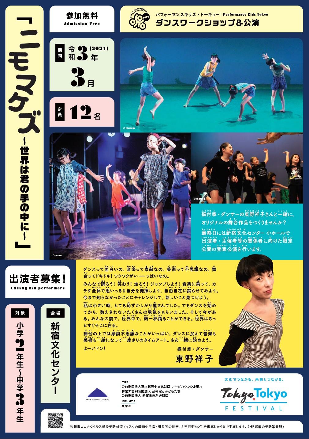 ~ダンスワークショップ&公演~パフォーマンスキッズ・トーキョー 出演者募集