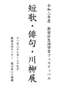 令和2年度「短歌・俳句・川柳展」のサムネイル