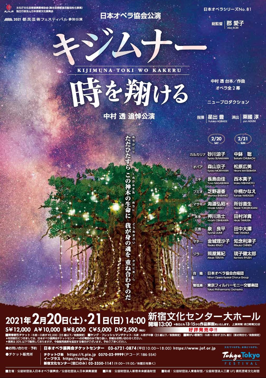 日本オペラ協会公演 キジムナー時を翔ける