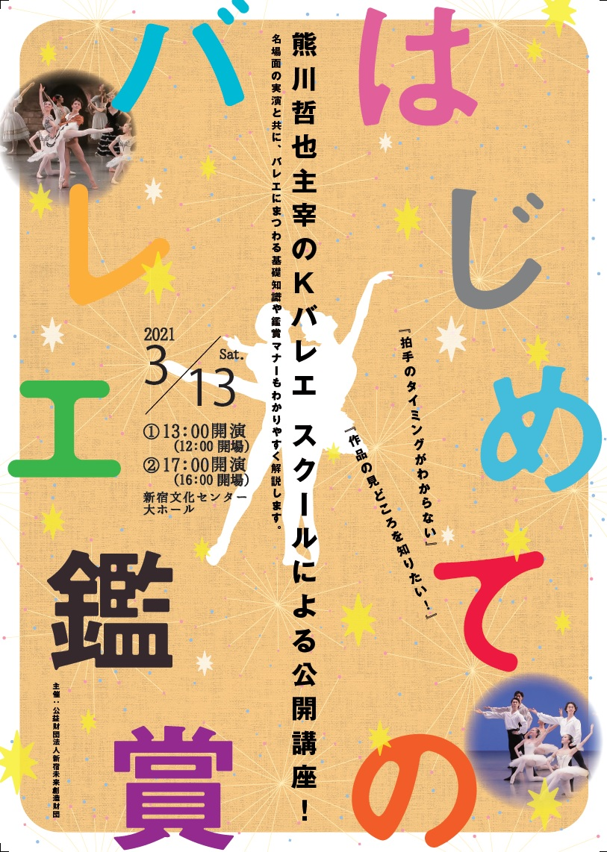 はじめてのバレエ鑑賞 vol.4