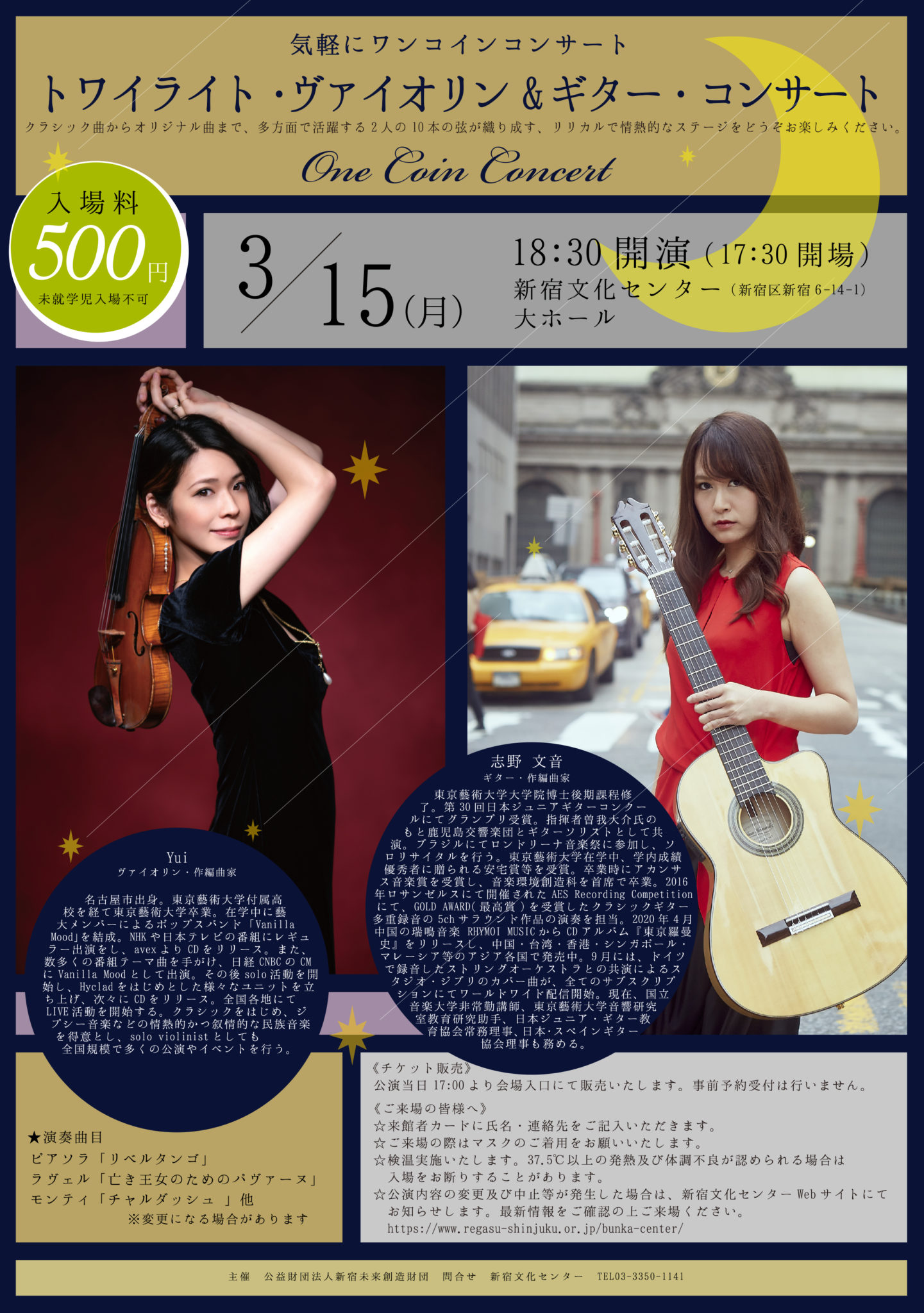 気軽にワンコインコンサート「トワイライト・ヴァイオリン & ギター・コンサート」