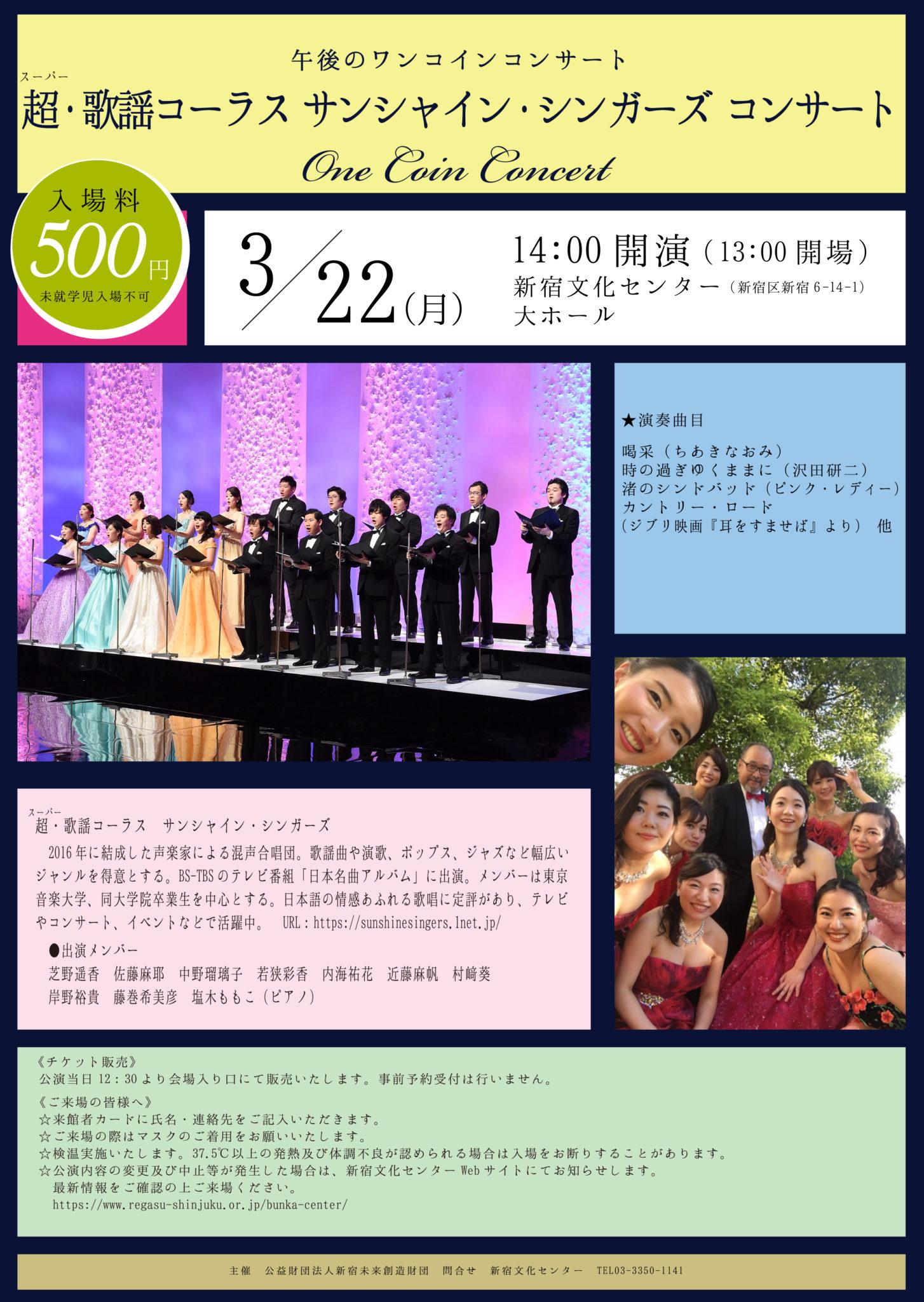 午後のワンコインコンサート ~超・歌謡コーラス サンシャイン・シンガーズ コンサート~