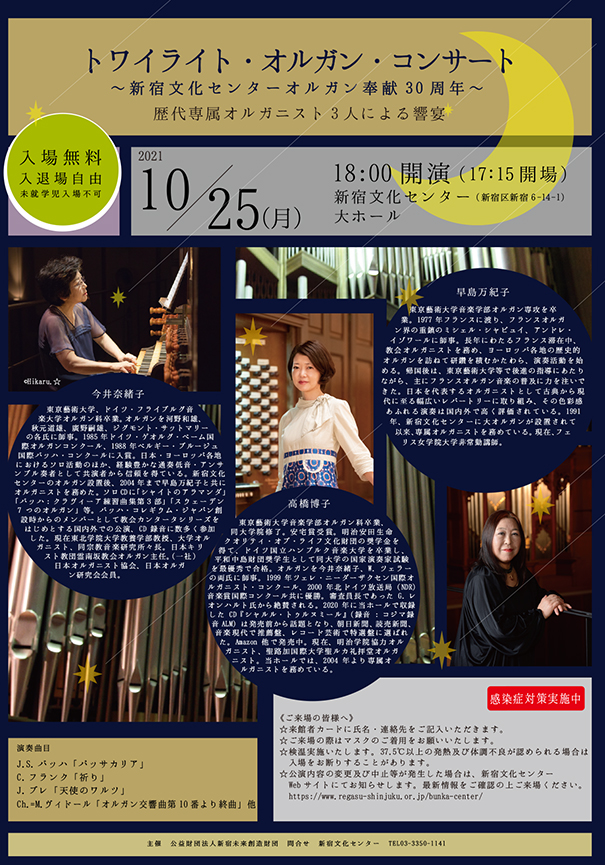 トワイライト・オルガン・コンサート ~新宿文化センターオルガン奉献30周年~