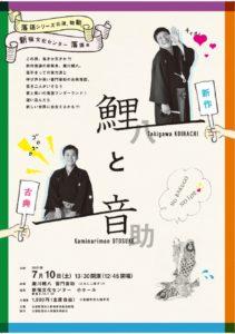 7月10日新宿文化センター落語会のサムネイル