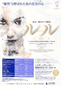 東京二期会オペラ劇場『ルル』チラシのサムネイル