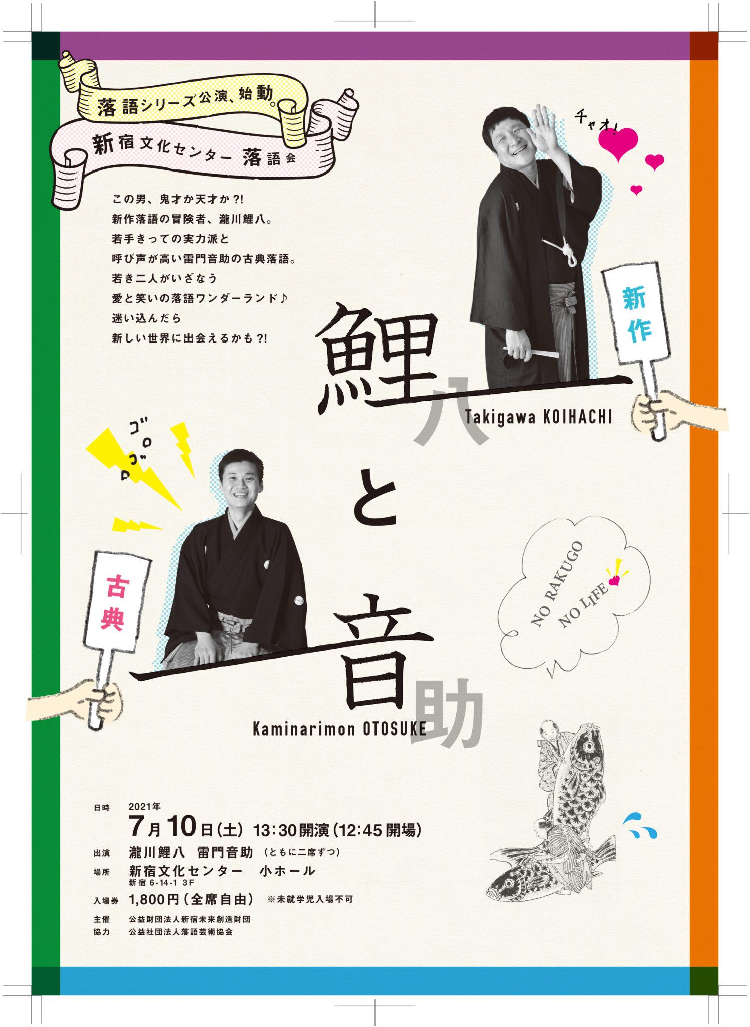 新宿文化センター落語会