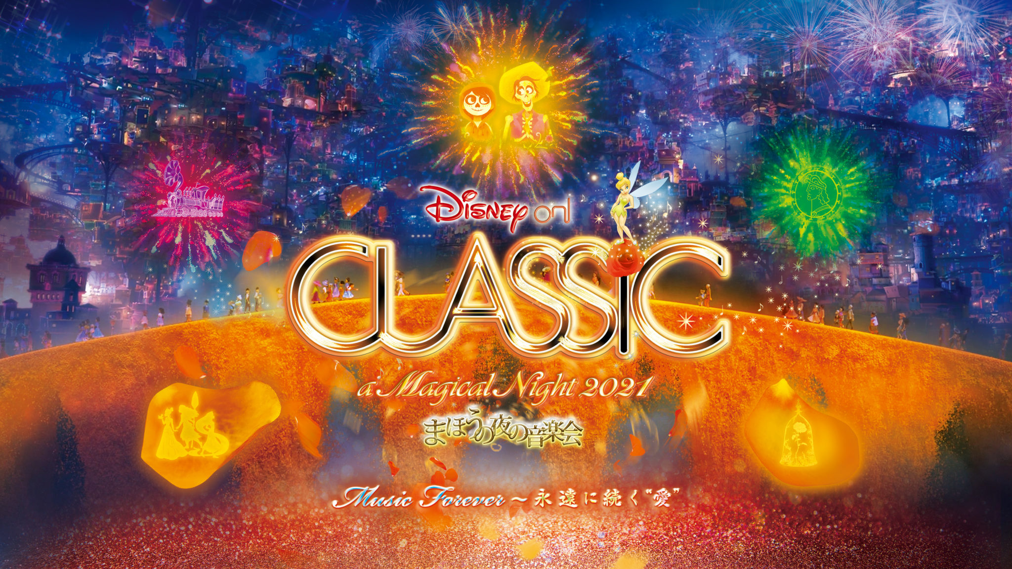 【共催】ディズニー・オン・クラシック ~まほうの夜の音楽会 2021