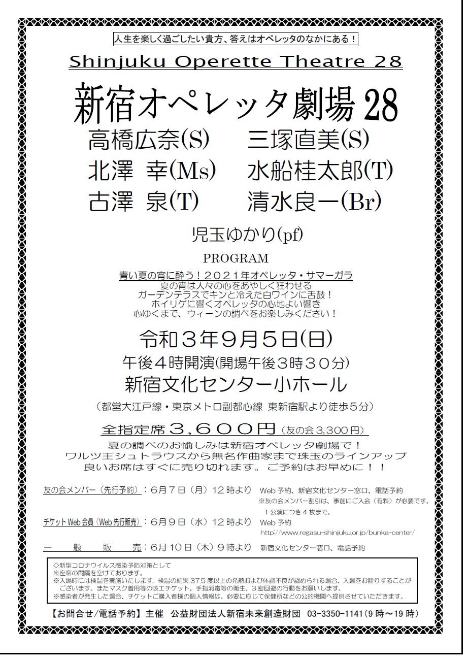 【完売御礼】新宿オペレッタ劇場28   ~青い夏の宵に酔う!2021年オペレッタ・サマーガラ~