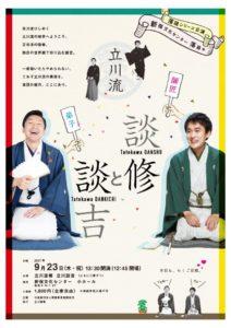 新宿文化センター落語会のサムネイル