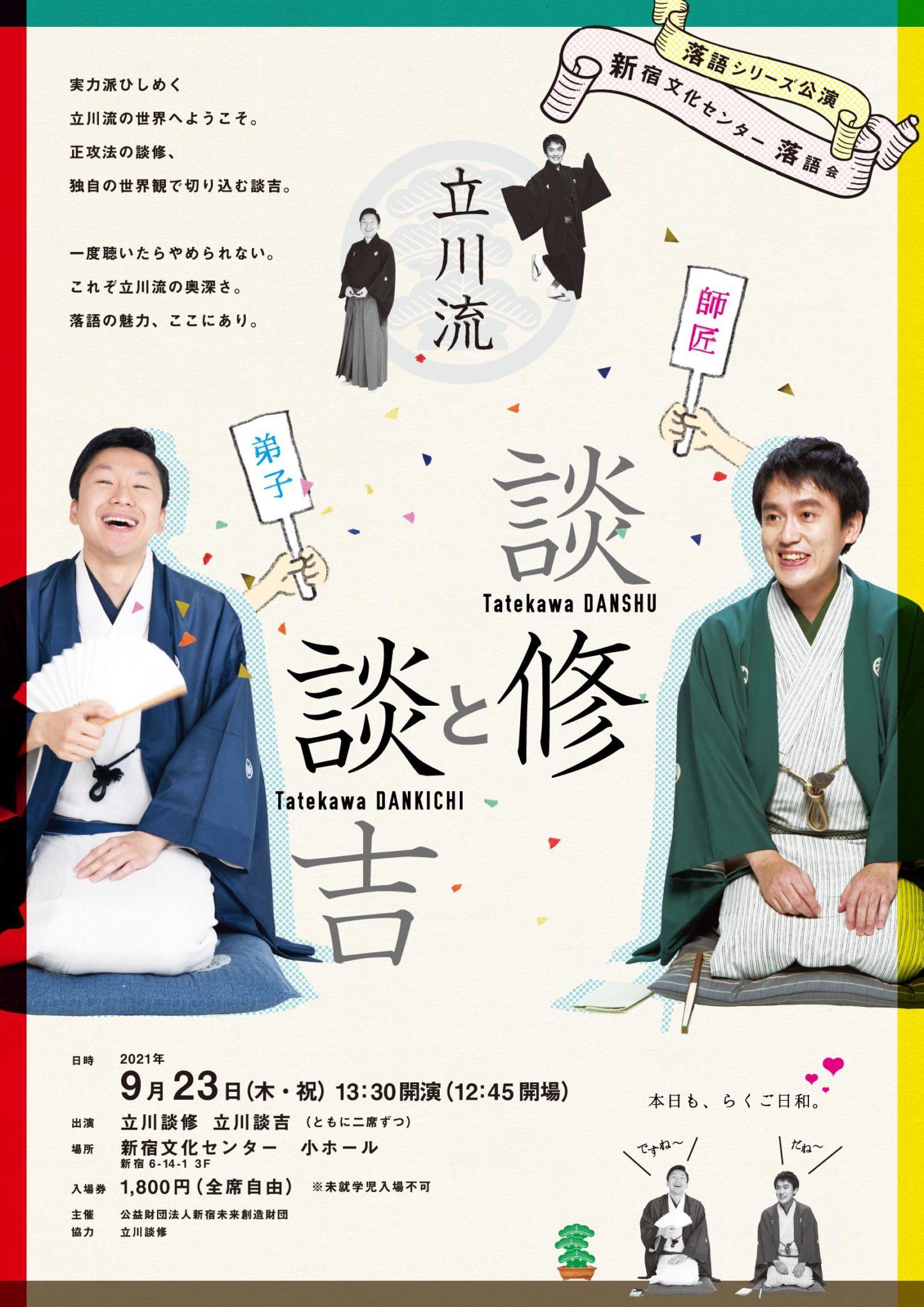 【9/23実施】新宿文化センター落語会