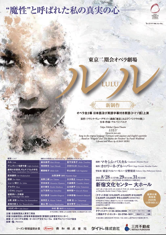 【共催】東京二期会オペラ劇場『ルル』