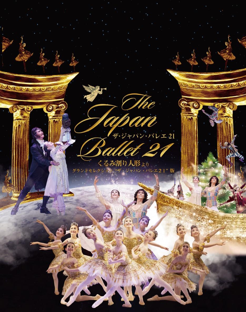 【共催】松山バレエ団 ザ・ジャパン・バレエ21