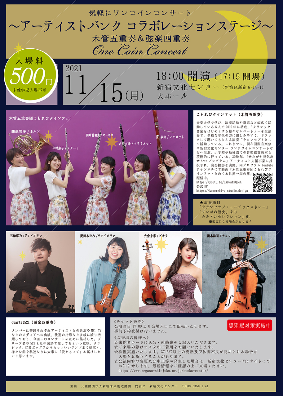 アーティストバンク・ コラボレーションステージ     木管五重奏&弦楽四重奏