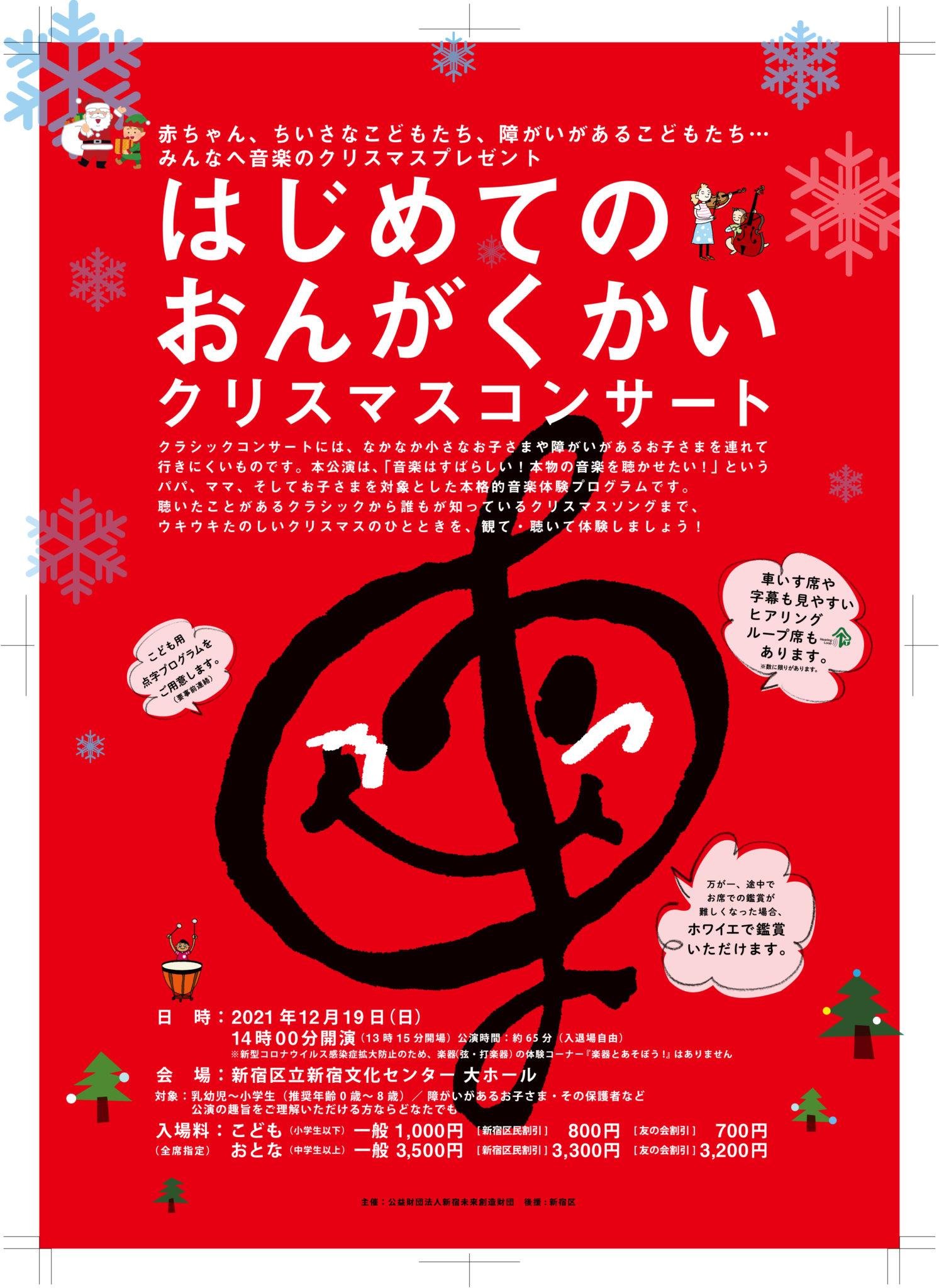 はじめてのおんがくかい  クリスマスコンサート