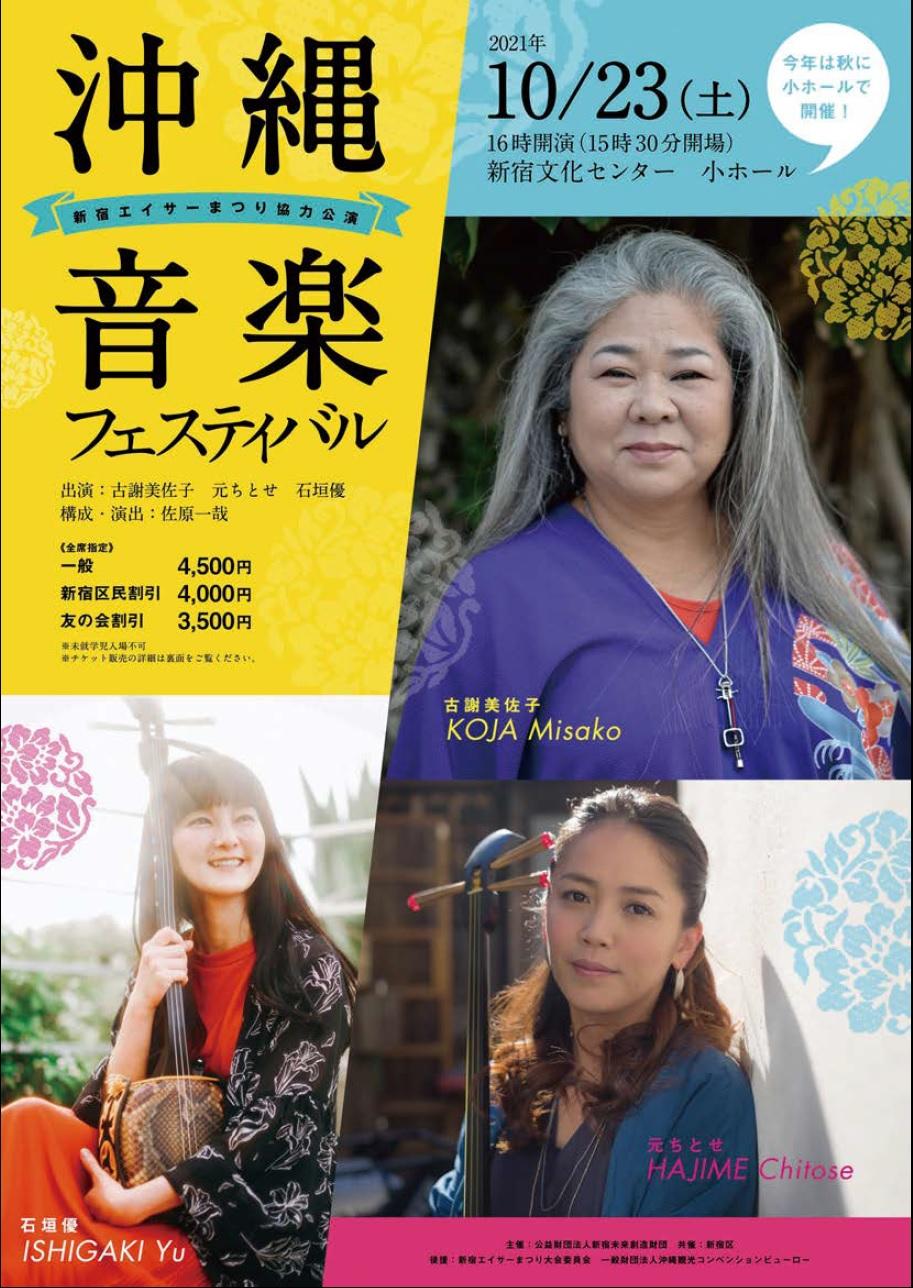 【完売御礼】沖縄音楽フェスティバル