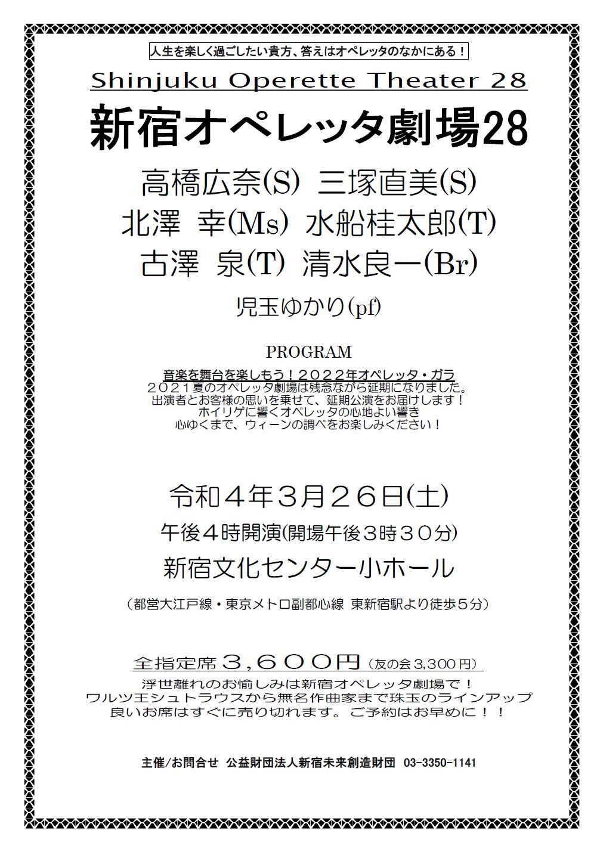【延期】新宿オペレッタ劇場28    音楽を舞台を楽しもう!2022年オペレッタ・ガラ
