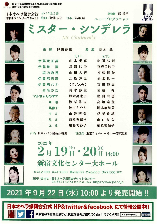 【共催】日本オペラ協会公演「ミスター・シンデレラ」