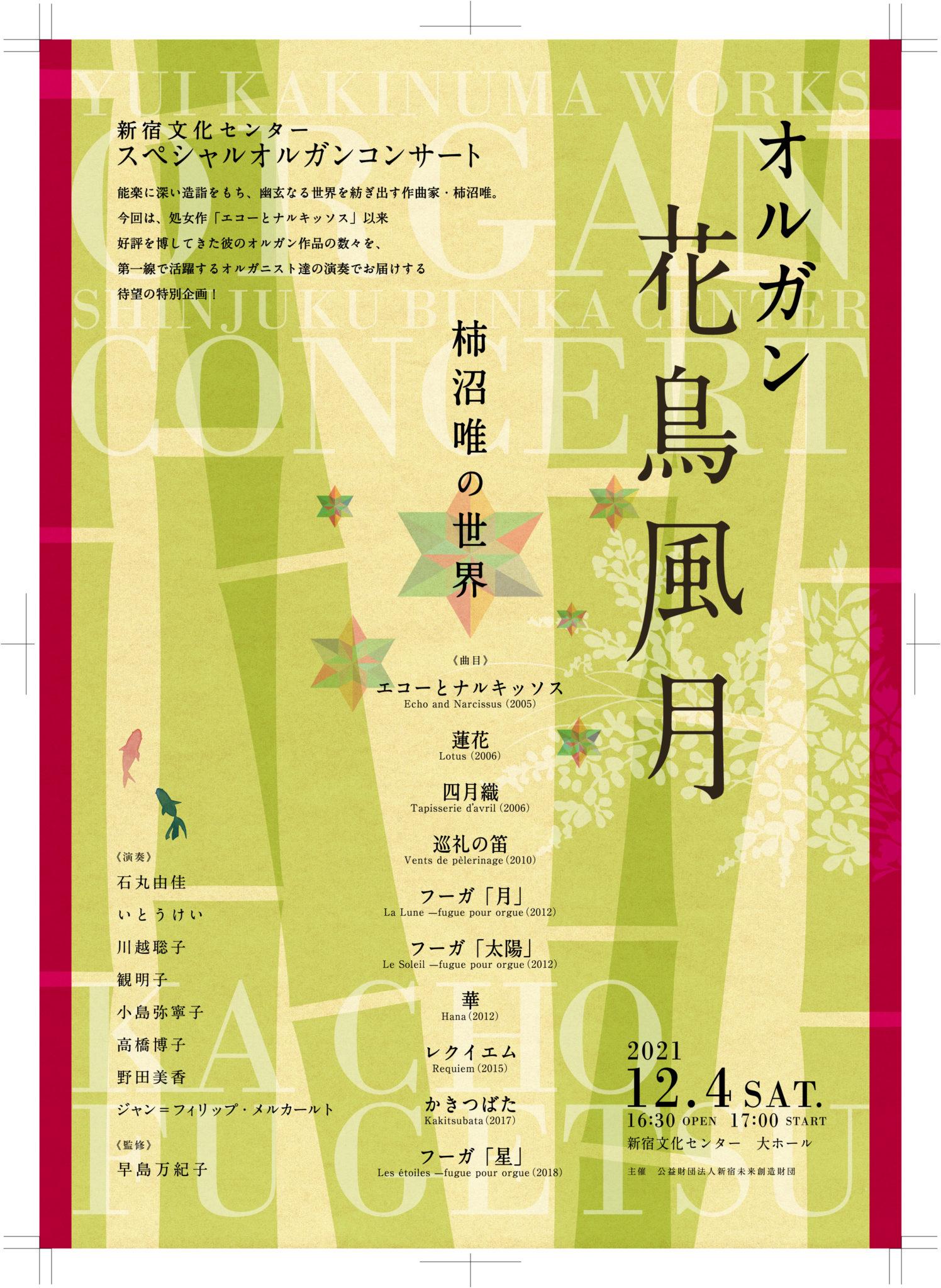 オルガン花鳥風月  ― 柿沼唯の世界  ―