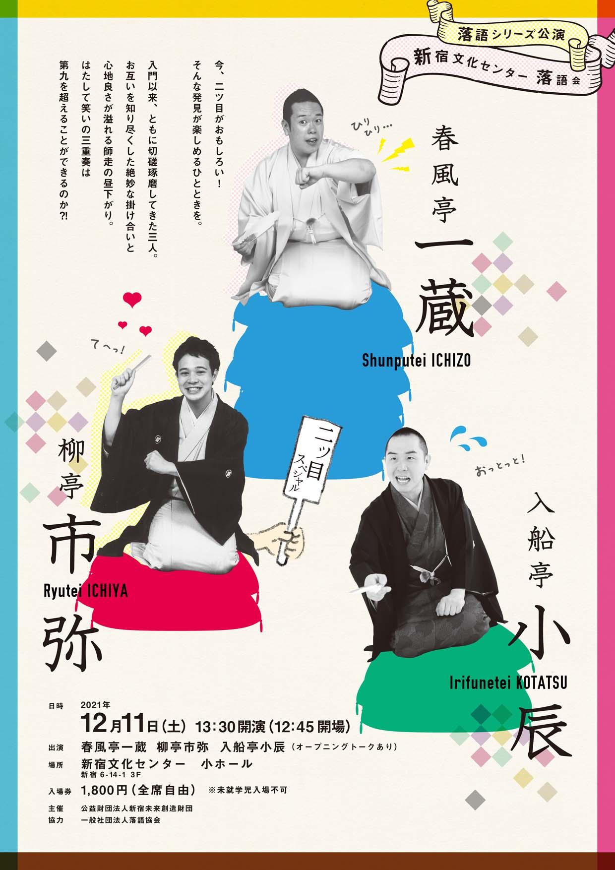 【12/11実施】新宿文化センター落語会