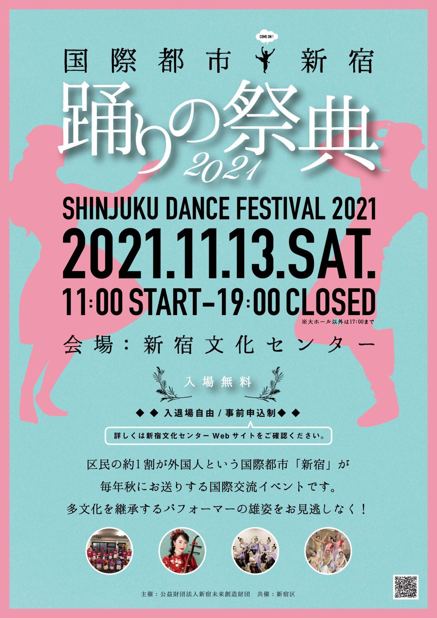 国際都市新宿・踊りの祭典2021