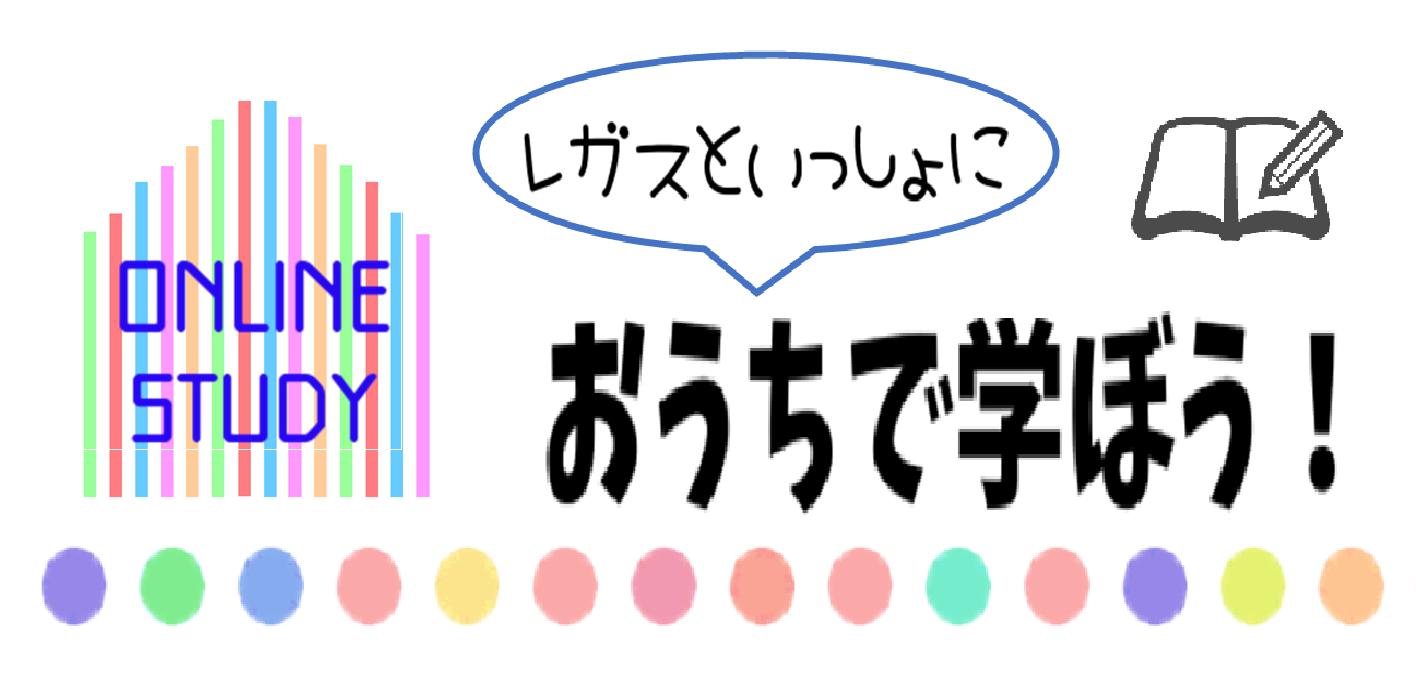 ONLINE STUDY~レガスといっしょにおうちで学ぼう!
