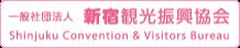 一般社団法人 新宿観光振興協会