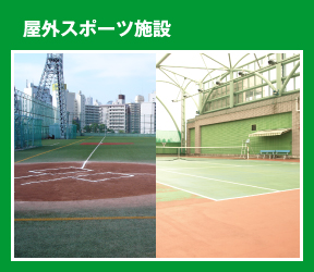 屋外スポーツ施設