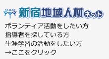 新宿地域人材ネット