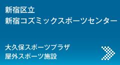 新宿区立新宿コズミックセンター