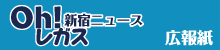 Oh! レガス 新宿ニュース