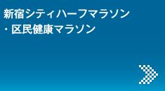 新宿シティハーフマラソン・区民健康マラソン