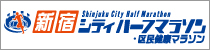 新宿シティハーフマラソン・区民健康マラソン 公式サイト
