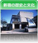 新宿の歴史と文化