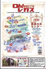 oh!レガス新宿ニュース7月20日号1面