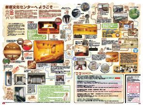 oh!レガス新宿ニュース7月20日号2面~3面