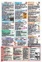 oh!レガス新宿ニュース7月20日号4面