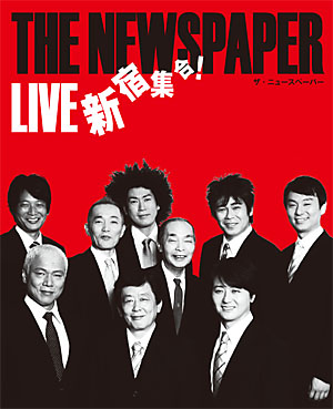 THE NEWSPAPER LIVE 新宿集合!