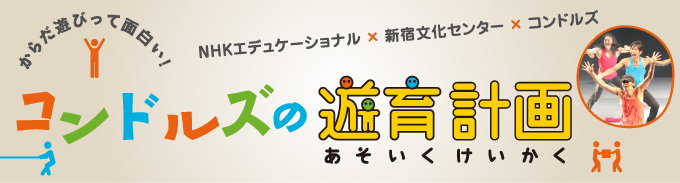 からだ遊びって面白い! NHKエデュケーショナル×新宿文化センター×コンドルズ コンドルズの遊育計画(あそいくけいかく)