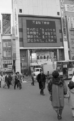昭和天皇崩御の日 昭和64年(1989)
