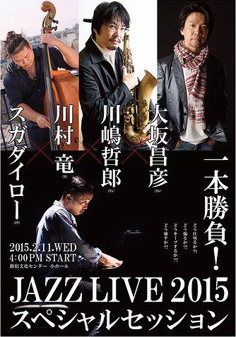 ジャズライブ2015