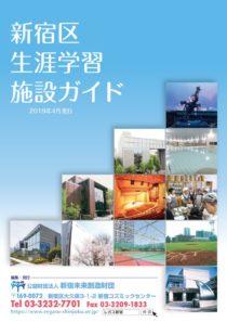 shisetsugaido2019_04ver.pdfのサムネイル