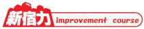 新宿力improvement course