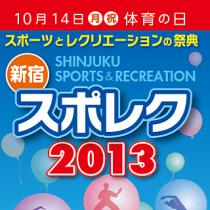 新宿スポレク2013 リーフレットを見る[PDF]