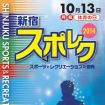 新宿スポレク2014 リーフレットを見る[PDF]