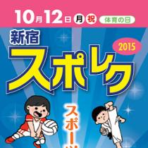新宿スポレク2015 リーフレットを見る[PDF]