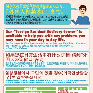 外国人相談窓口(新宿区役所) チラシを見る