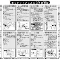 新宿区にあるボランティアによる日本語教室 を見る