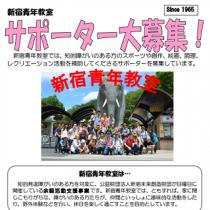 新宿青年教室 サポーター募集チラシを見る[PDF]