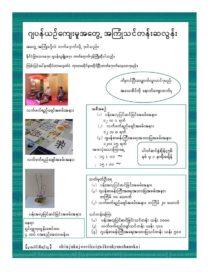 29japanculture_myanmar2のサムネイル