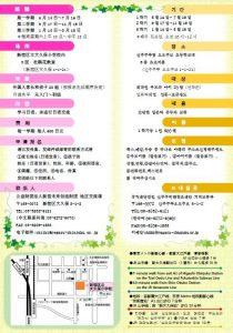 为外国人所举办的家长与儿童共同参加的日语 教室,외국인 부모와 아이를 위한 일본어교실